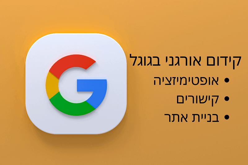 קידום אורגני בגוגל, לוגו של גוגל, אופטימיזציה, קישורים, בניית אתר